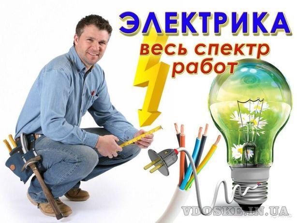 ⏩⚡Услуги Электрика ❶ Электрик в ХАРЬКОВЕ || Вызов Электрика на ДОМ.