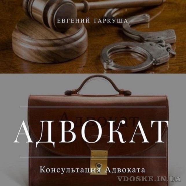 Помощь адвоката по уголовным делам Киев и область.