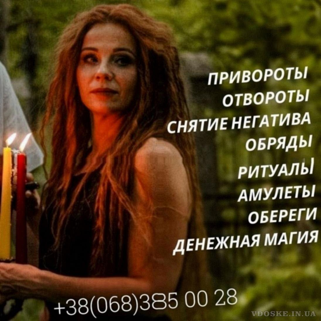 Сильный маг Киев. Гадание. Обряды. Ритуалы.