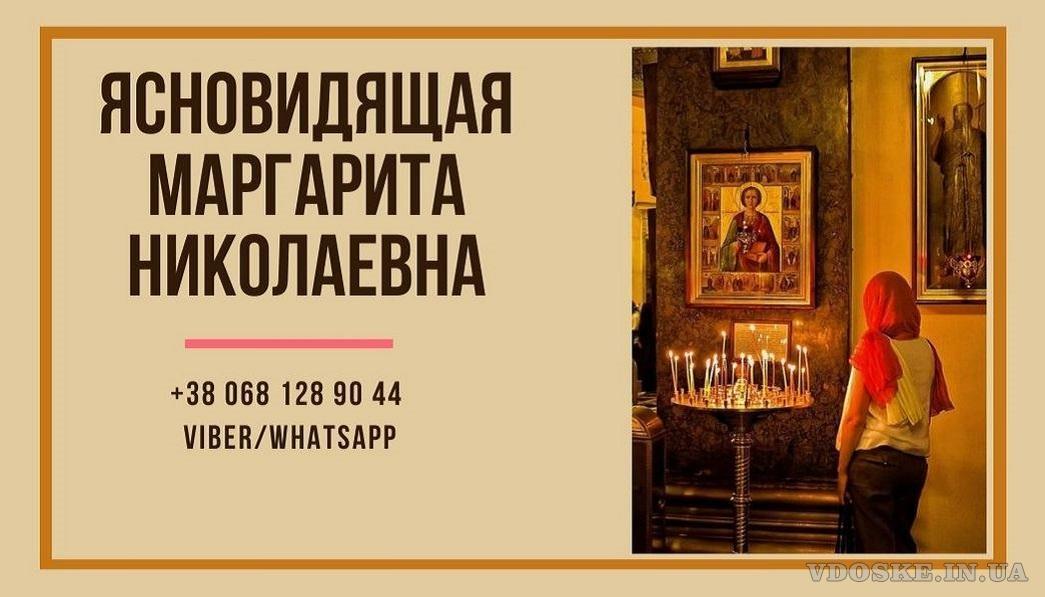 Услуги ясновидящей в Киеве. Снятие порчи Киев. Гадание.