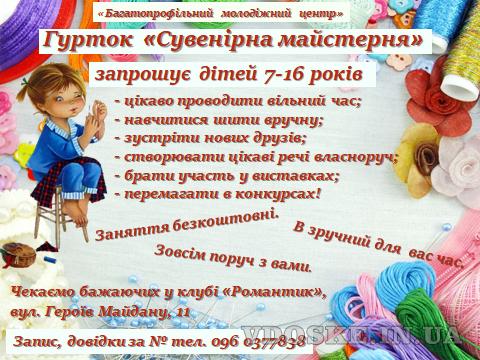 Гурток для дітей