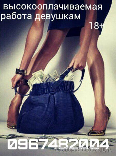 Высокооплачиваемая работа для девушек Днепр