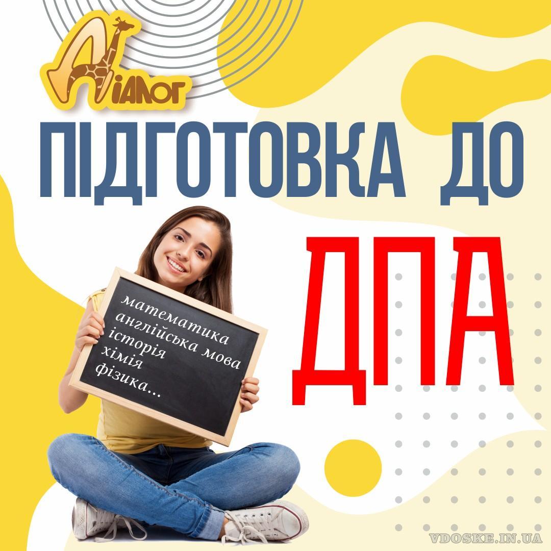 Курси підготовки до ДПА з вчителями-експертами