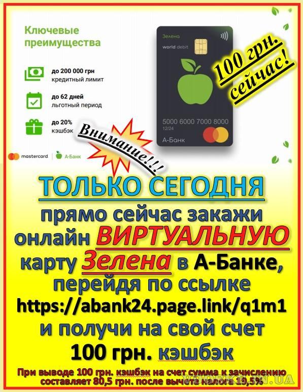 Быстрый заработок 100 грн. за оформление карты