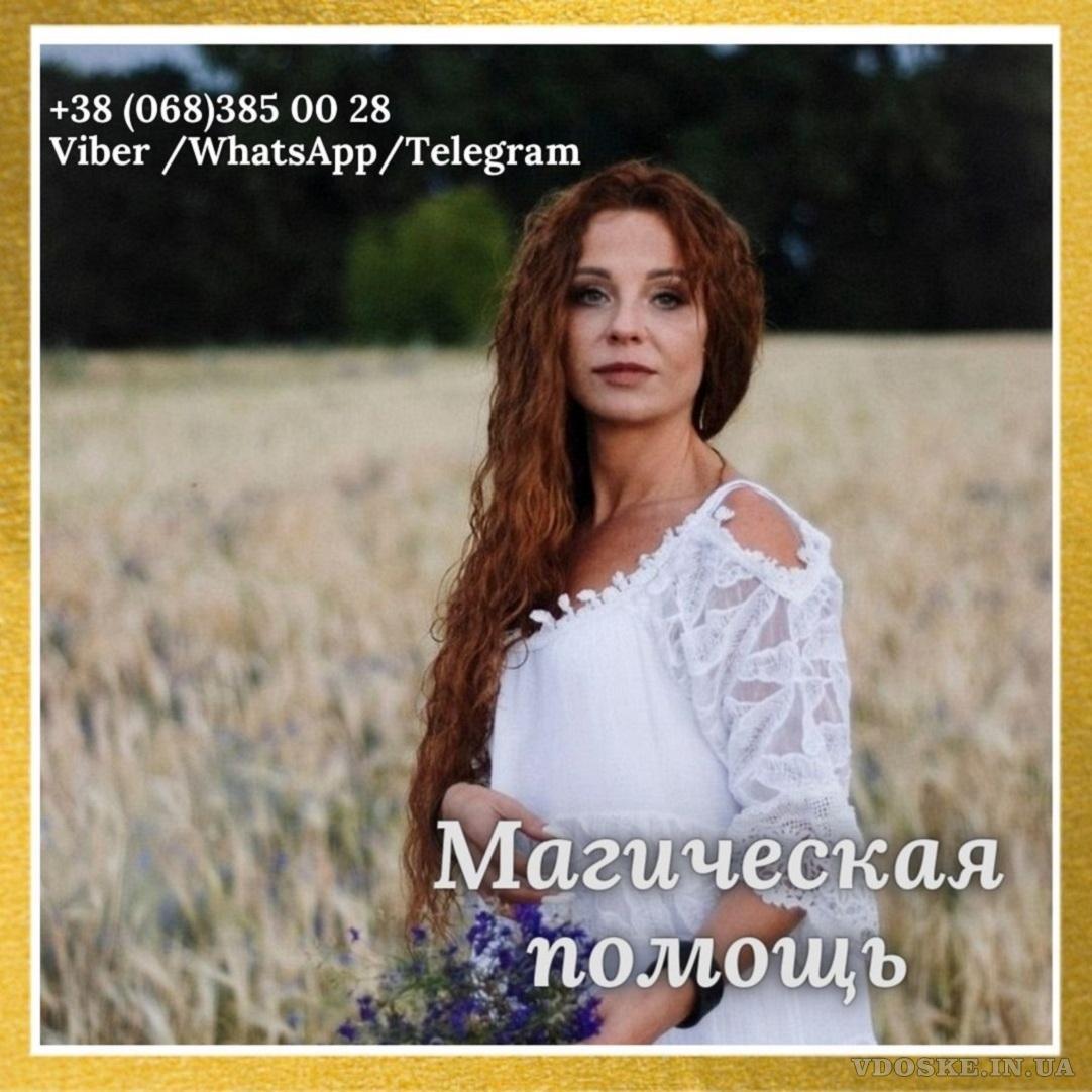 Магическая помощь Одесса. Гадание.