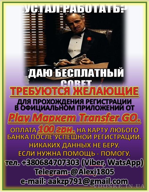 Пройди регистрацию в приложении и получи сто грн.