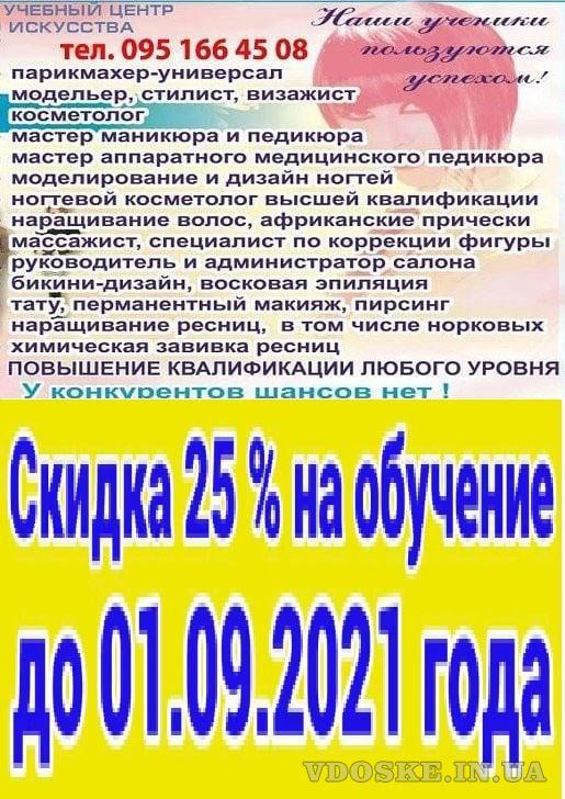 Курсы косметологии, маникюра, визажа, шугаринга, Одессе