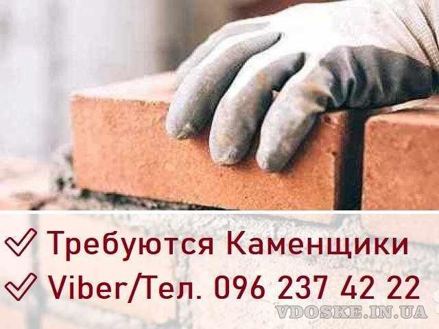 ✅ РАБОТА Каменщик   Требуются Каменщики КИЕВ    ПОМОЩЬ с Жильем