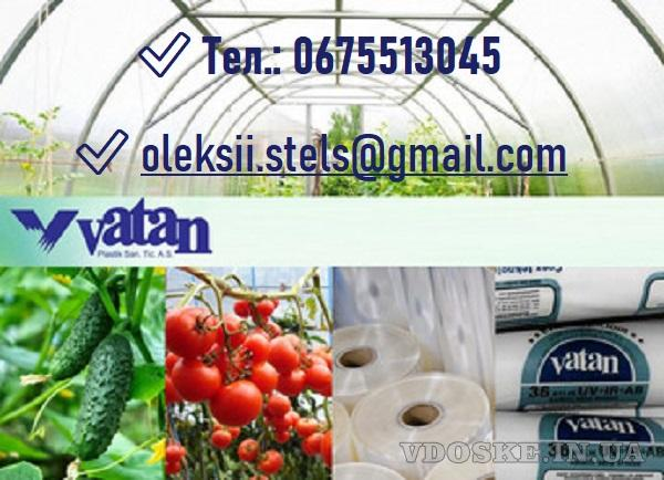 ✅  КУПИТЬ Пленку для Теплицы VATAN PLASTIK || Турция.