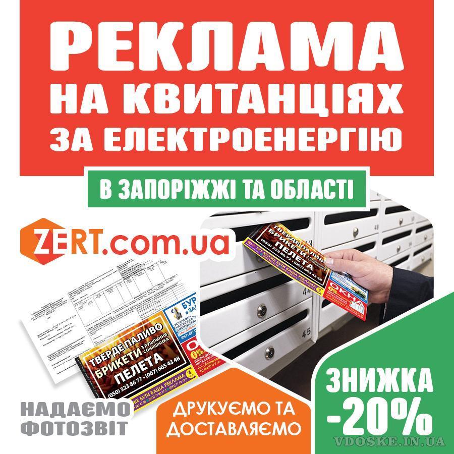 Реклама на квитанциях в Запорожье и Запорожской области