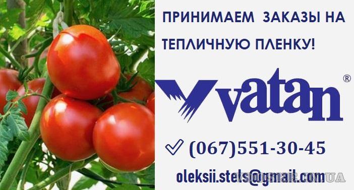 ⏩ Парниковая Пленка VATAN PLASTIK (Турция), Многослойная Пленка для ТЕПЛИЦЫ.