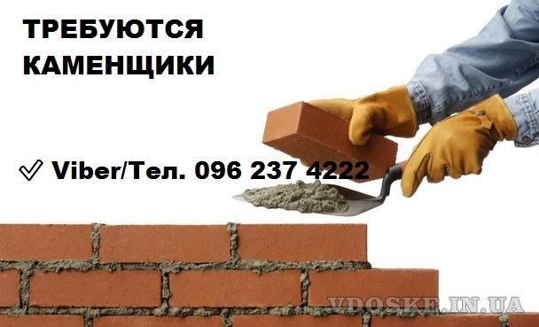 ✔ Каменщик в Киеве   Срочно требуются   Помощь с жильем