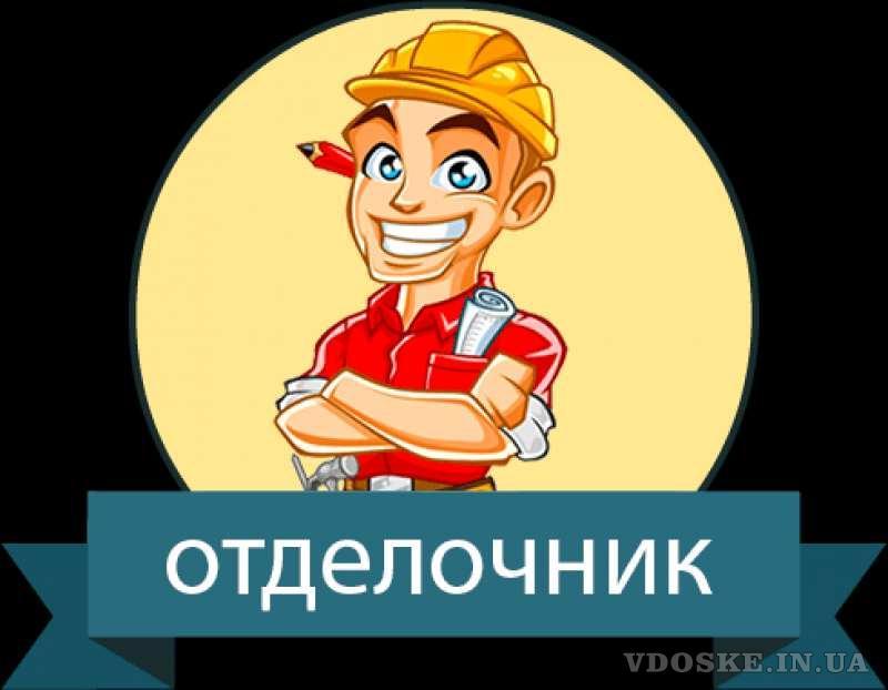 Требуется мастер - отделочник для ремонта квартир, Харьков