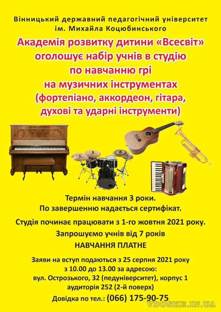 Навчання грі на музичних інструментах