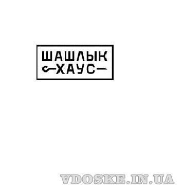 Вкусный шашлык в Луганске. Доставка в течении часа