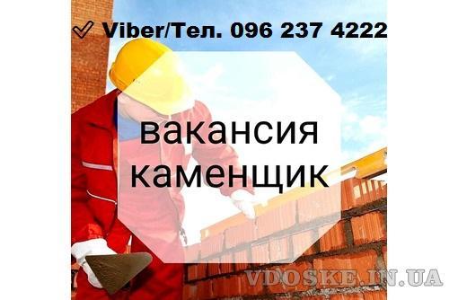 Каменщик - Работа в Киеве || Требуются сотрудники