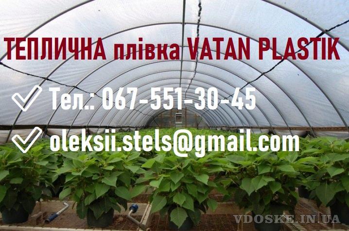 ⏩ VATAN PLASTIK. КУПИТИ Плівка теплична Vatan Plastik || ⏩ Плівка для теплиці 150 мкм
