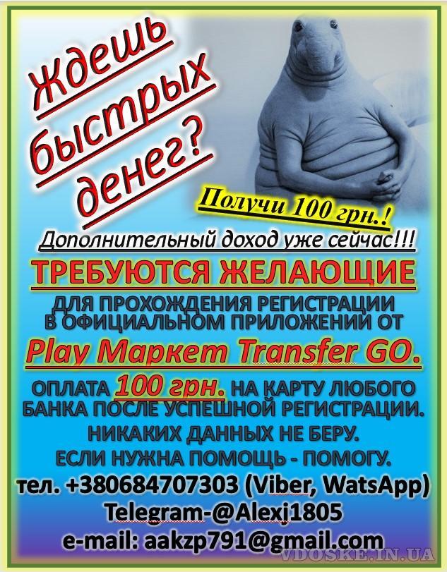 Домашняя подработка 100 грн. на дому