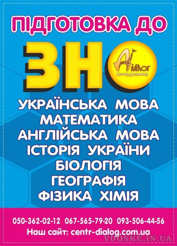 Підготовка до ЗНО-2022 в ЦР ДІАЛОГ, Дніпро