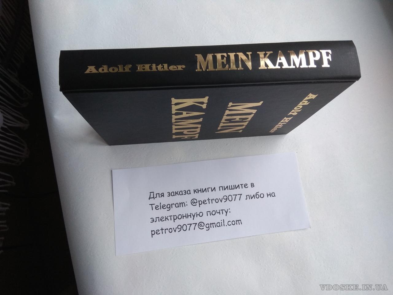Adolf Hitler - Mein Kampf (Адольф Гитлер Майн Кампф) на русском - купить в Москве, России, СПБ