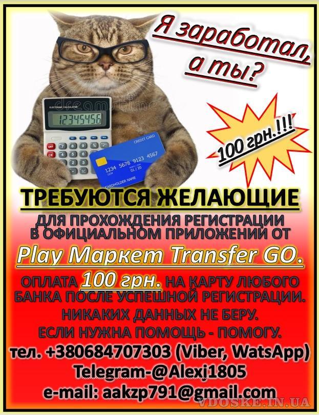 Реєстрація в додатку - 100 грн. в кишені