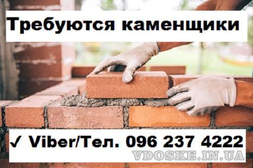 Вакансия - Каменщик    Работа Киев