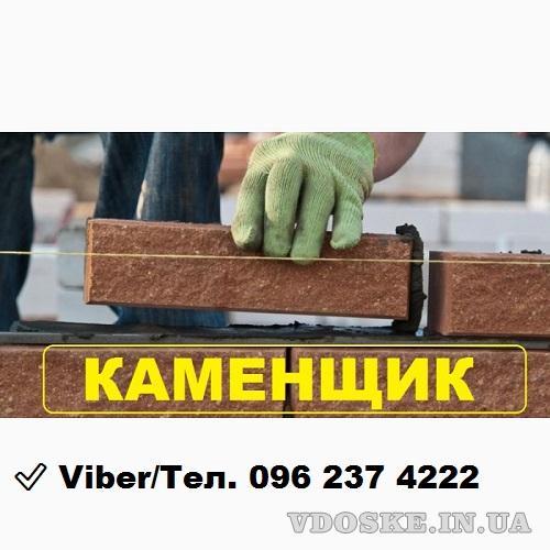 Каменщики требуются на постоянную работу || Киев