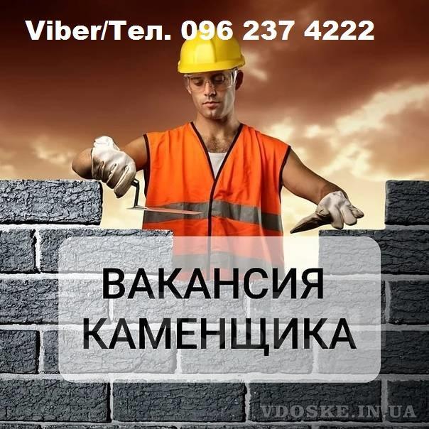 Вакансия: Каменщик    Работа Киев