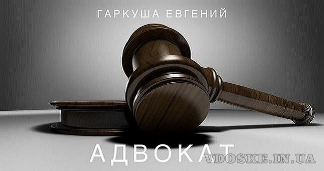 Адвокат по банковским делам Киев. Юрист по кредитам в Киеве.