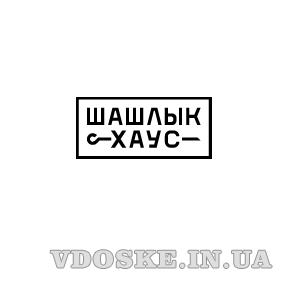 Вкусный шашлык в Луганске  Доставка в течении часа