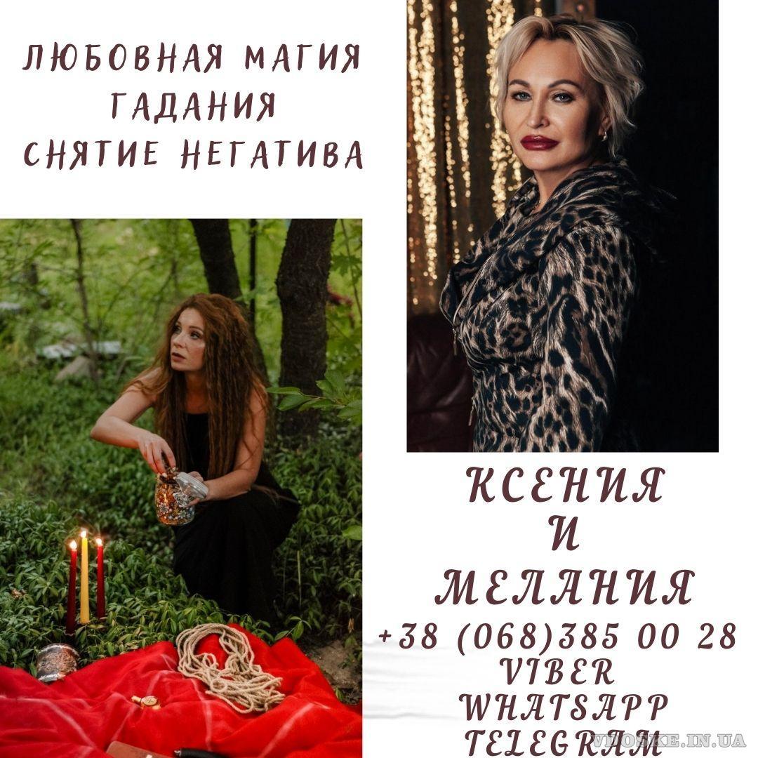 Сильнейший приворот Киев. Магическая помощь Киев. Услуги астролога. Гадание.