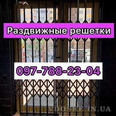 Решетки раздвижные гармошка для дверей,окон,витрин Одесса