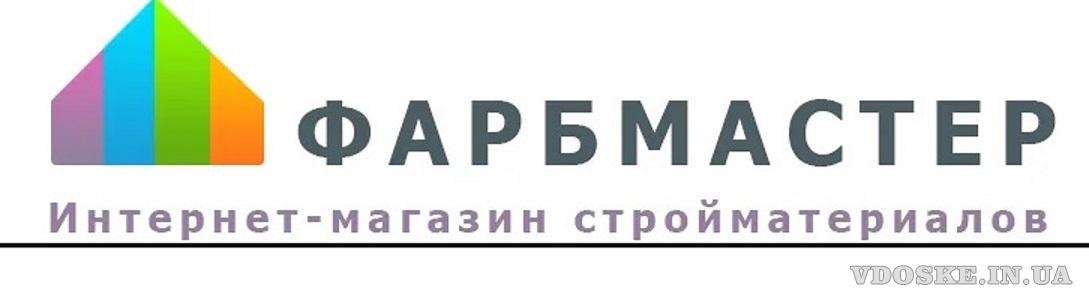 """Строительный интернет-магазин """"Фарбмастер"""""""
