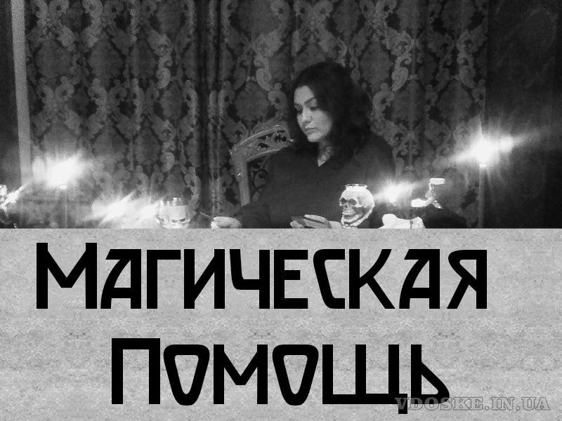 Вернуть Порчу Обидчику. Приворожить Мужчину Киев. Любовная Магия в Киеве
