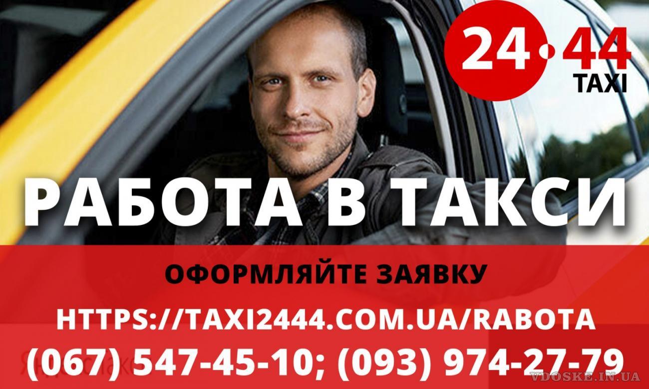 Срочно нужны водители такси со своим авто! Гарантия лучшего эфира города Запорожье !
