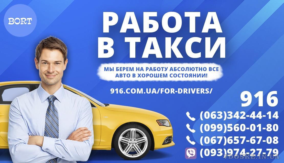 Водитель со своим авто в такси, Свободный график, возможность совместительства.