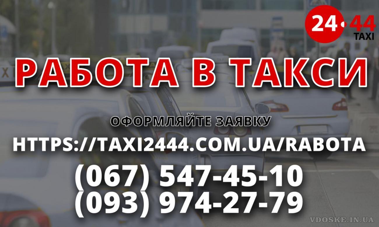 Водитель такси со своим авто Быстрая регистрация Стабильный заработок