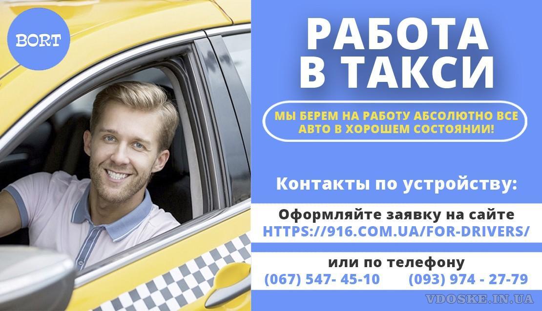 Работа в такси со своим авто. Стабильный заработок! Высокие тарифы!