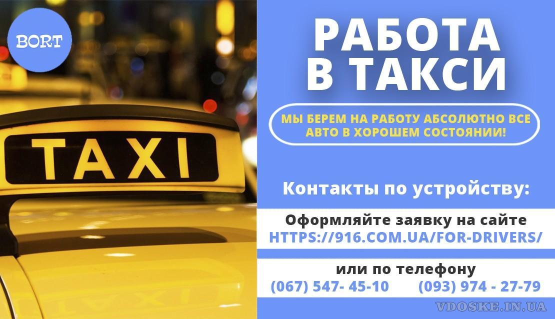 Срочно нужны водители такси со своим авто! Высокие тарифы! Низкий % !
