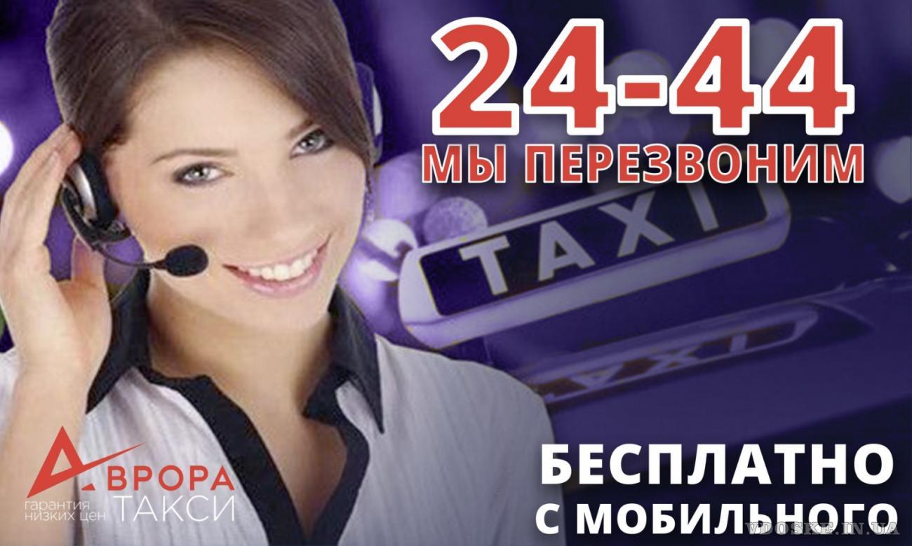 Заказ такси недорого. Мгновенная подача . Вежливый водитель