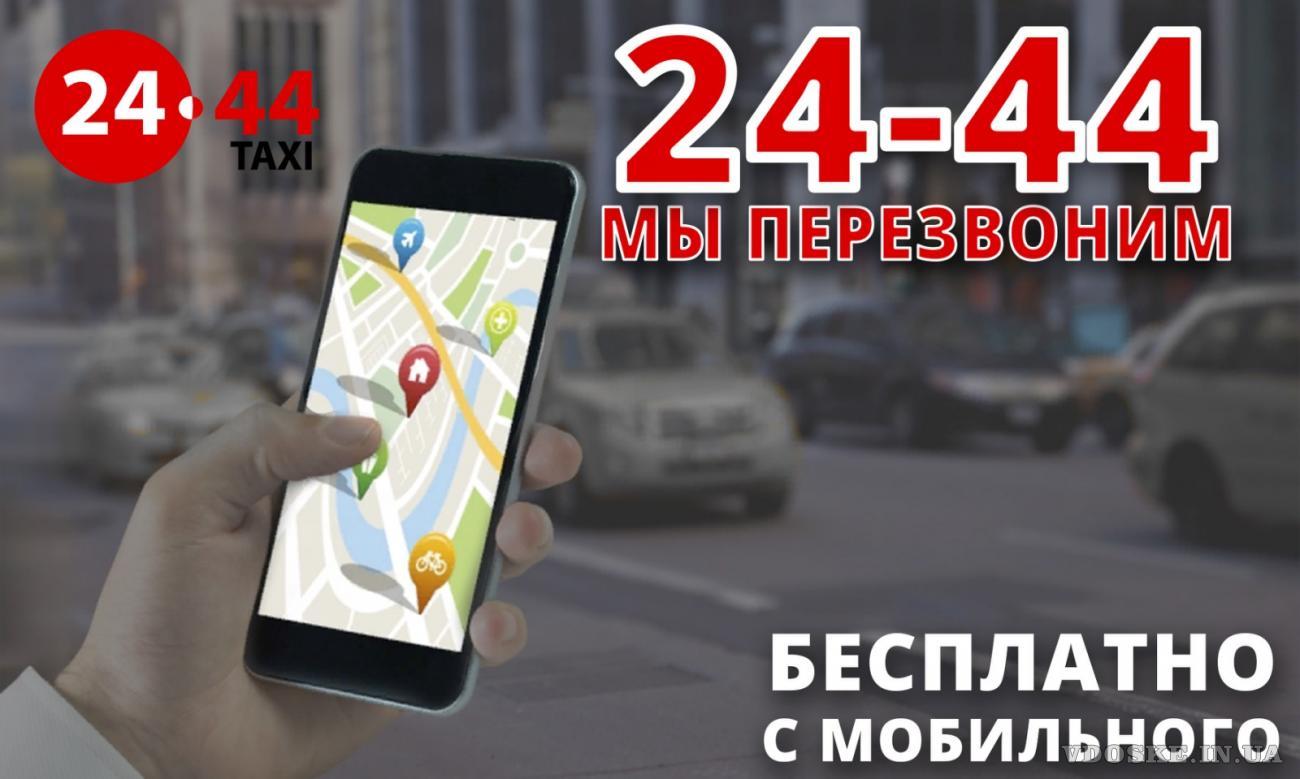 Заказ такси с мобильного бесплатно. Быстро. Качественно. Недорого .