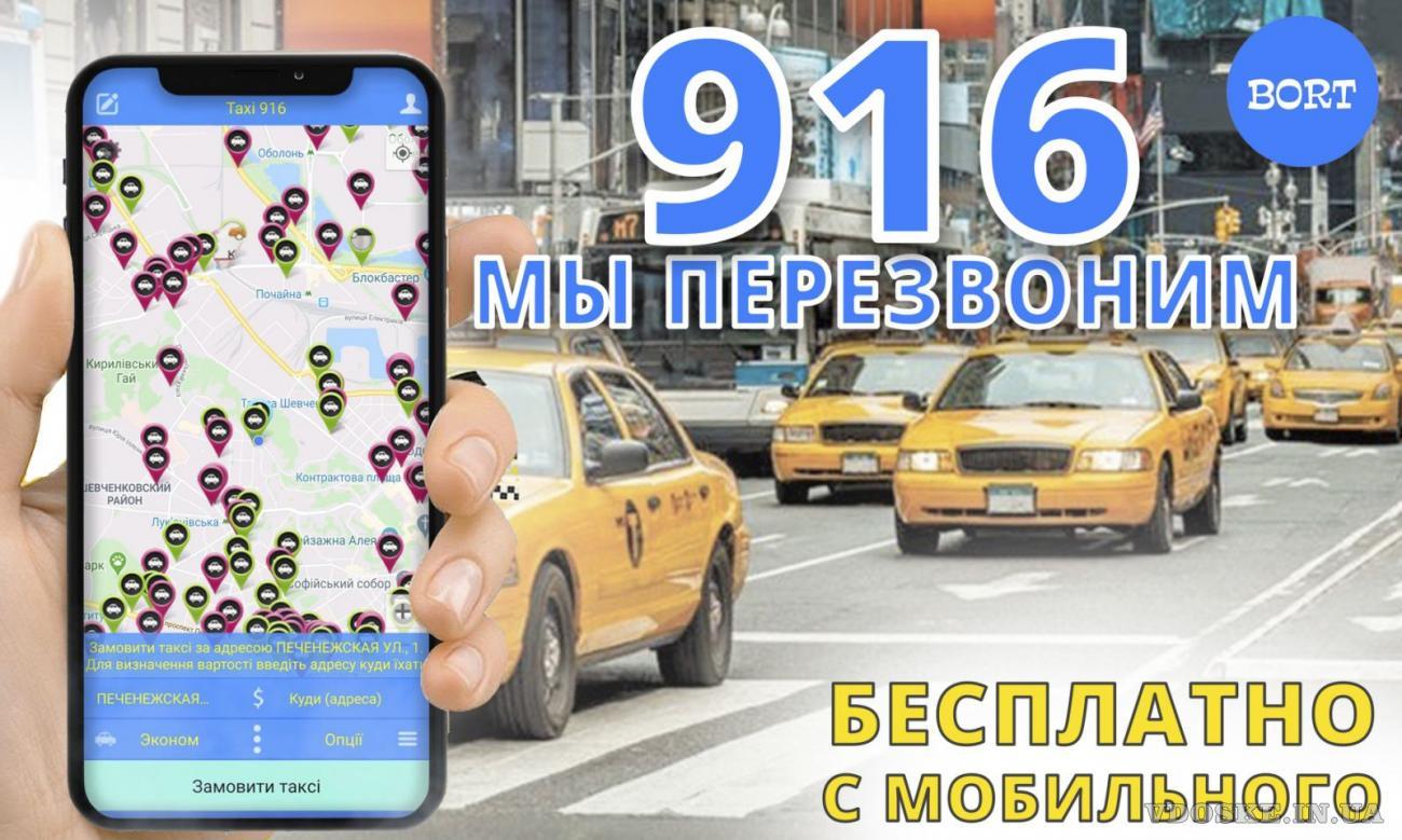 Заказ такси с мобильного бесплатно. Быстрая подача. Вежливые водители.