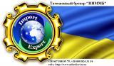 Таможенный брокер, таможенное оформление, учет, аккредитация, перевозка, сертификат, лицензия, сертификация