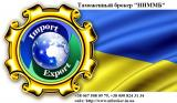 Аккредитация (учет) в таможенных органах Украины. БЕСПЛАТНО