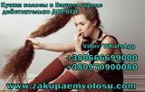 Где продать волосы в Житомире выгодно. Где заказать парик в Житомире