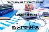 """Услуга """"Удаленный бухгалтер"""" в Киеве"""