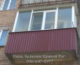 Ремонт балконов в Кривом Роге.