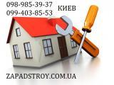 Ремонт квартир в Киеве, бригада строителей, ремонт под ключ