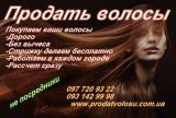 Продать куплю волосы в Днепре  по самой высокой цене  Кирова 115 Студия 100%красоты скупка волос Днепр