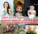 Курсы по лепке из мастики, пряники Львов 26-29 апр